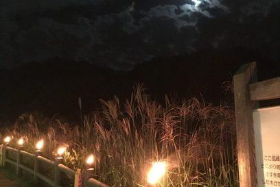 砥峰高原観月会