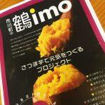 さつまいもメニューずらり。 | 鶴imo プロジェクトがはじまるみたい。