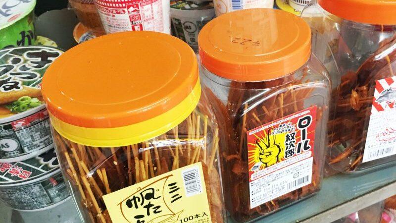 なつかしの駄菓子も豊富。 松原菓子店