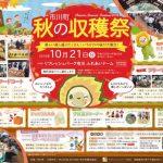 (開催終了)10月21日(日)市川町 秋の収穫祭