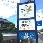 菓旬処 彩sai (有限会社上田商店)