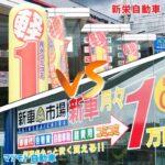 新車が月1万円!? | マツモト自動車(新車市場) VS 新栄自動車整備商会(フラット7)