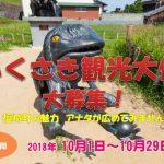 ふくさき観光大使の募集 | 福崎町