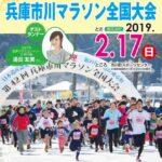 (開催終了)2月17日(日)第43回兵庫市川マラソン全国大会