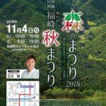 (開催終了)11月4日(日)「第45回福崎秋祭り」「ひょうご森のまつり2018」同時開催