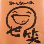 海鮮創作料理 みんなの味 七笑 | 11月2日(金)福崎町南田原にオープン
