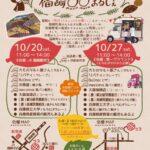 (開催終了)10月は2週連続開催   福崎○○まるしぇ