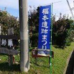 (開催終了)10月27日(土)第11回福本遺跡まつり開催