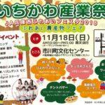 (開催終了)11月18日(日)第一回いちかわ産業祭 軽トラ市&ひまわりマルシェ