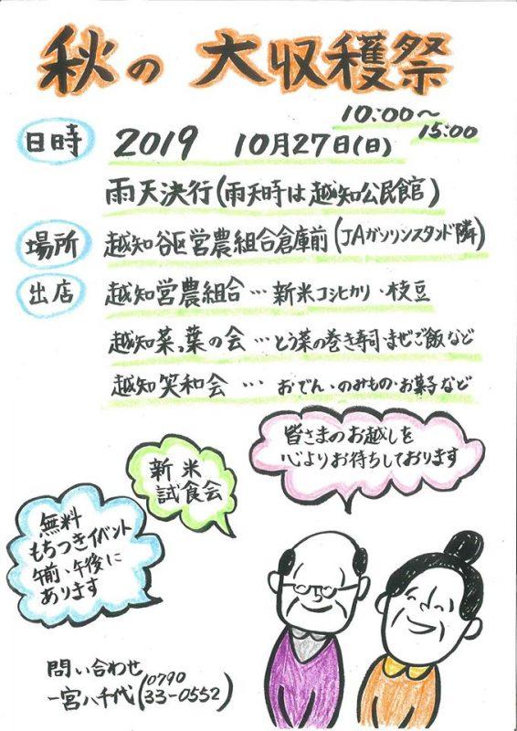 越知谷の味覚 秋の収穫祭 2019