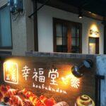福崎駅前に11月5日グランドオープン | パン工房 幸福堂