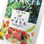 福崎町に新たな特産品 | 産土の杜 やまももPROJECT(仮称)