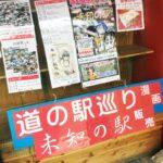 「道の駅」で「未知の駅」。たこ焼き屋さんで同人誌販売 | 道の駅 銀の馬車道・神河