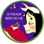 市川町怪和譚 第九夜 | 篠間が原の狐