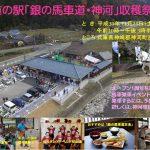 11月24・25日 道の駅「銀の馬車道・神河」収穫祭
