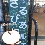 (ねこレポ)第5回福崎さるびあマルシェに行ってきた。
