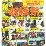 11月18日(日)第11回秋の収穫祭 | 水車の里 新野