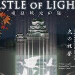 (開催終了)姫路城 光の庭 Castle Of Light