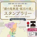 日本遺産「銀の馬車道・鉱石の道」スタンプラリー開始 | 神姫バスツアーズ株式会社