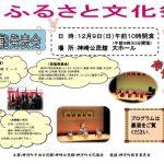 (開催終了)12月9日(日)第13回ふるさと文化祭芸能発表会 | 神河町