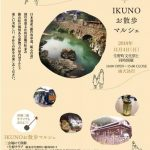 (開催終了)11月4日(日)IKUNOお散歩マルシェ