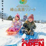 12月20日(木)セカンドシーズンオープン。 | 峰山高原リゾート ホワイトピーク