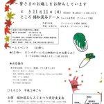 (開催終了)11月11日(日)福知渓谷もみじ祭り
