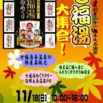 (開催終了)11月18日(日)七福湯大集合 | かさがた温泉せせらぎの湯