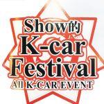 (開催終了)12月2日(日)翔的K-CAR Festival ALL K- CAR VOL.4 Light Version | さるびあドーム