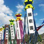(開催されました)第6回かみかわ商工祭 | 神河町