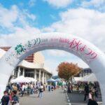 「第45回福崎秋祭り」「ひょうご森のまつり2018」が開催されました。