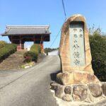 紅葉の様子は?福崎町神積寺、妙徳山古墳へ。