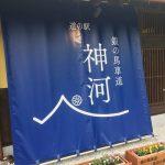 (開催終了)道の駅「銀の馬車道・神河」国道312号イベント|3月16日(土)