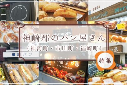 神崎郡(神河町・市川町・福崎町)のパン屋さんを「まとめたい」