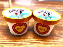 さつまいもアイスクリーム