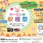 11月24日(土)カーミンの収穫祭