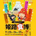 (開催終了)姫路食博2018 | 平成30年11月23日(金)~25日(日)