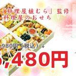 神戸「料理屋植むら」監修 料理屋のおせちが超お得に。