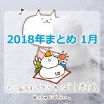 神崎郡(神河町・市川町・福崎町)の2018年をまとめたい | 1月