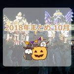 神崎郡(神河町・市川町・福崎町)の2018年をまとめたい | 10月
