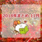 神崎郡(神河町・市川町・福崎町)の2018年をまとめたい | 11月