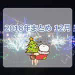 神崎郡(神河町・市川町・福崎町)の2018年をまとめたい | 12月