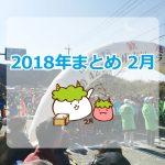 神崎郡(神河町・市川町・福崎町)の2018年をまとめたい | 2月