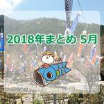 神崎郡(神河町・市川町・福崎町)の2018年をまとめたい | 5月
