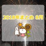 神崎郡(神河町・市川町・福崎町)の2018年をまとめたい | 8月