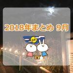 神崎郡(神河町・市川町・福崎町)の2018年をまとめたい | 9月