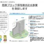 危険ブロック塀等撤去助成事業 | 福崎町