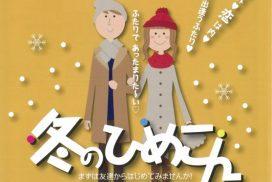 2月3日(日)ひめラブ婚 | 神河町婚活イベント参加者募集中