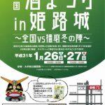 (開催終了)全国 酒まつりin姫路城 ~全国VS播磨冬の陣~