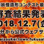 12月7日(金)全国妖怪造形コンテスト最終回 審査発表